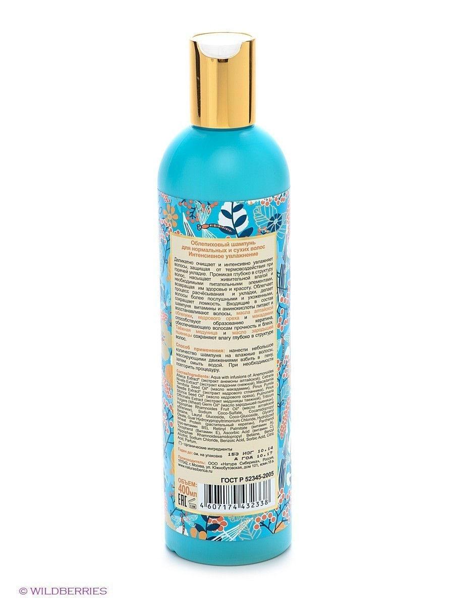 Натура сиберика шампунь для нормальных волос